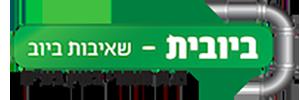 לוגו ביובית שאיבת ביוב